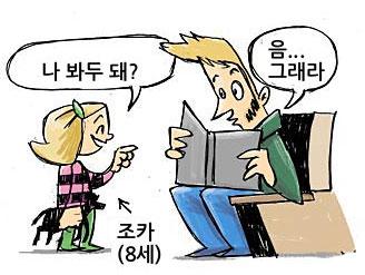 koreanisch teaser